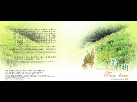 妙蓮華試聽 CK-7208 芳香療法心靈音樂8  茶樹-01 茶樹的芬香