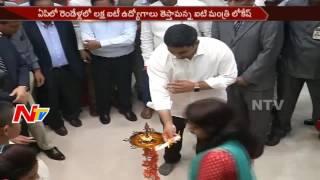 IT Minister Nara Lokesh Inaugurates Care IT Park at Mangalagiri || NTV - NTVTELUGUHD