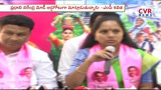 MP Kavitha Counter to PM Modi Over Nizamabad Public Meeting | CVR News - CVRNEWSOFFICIAL