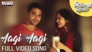Aagi Aagi Full Video Song || Ee Nagaraniki Emaindi Songs || Tharun Bhascker || Suresh Babu - ADITYAMUSIC