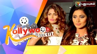 Kollywood Uncut 20-09-2015 – Puthuyugam tv Show