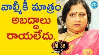 వాల్మీకీ మాత్రం అబద్దాలు రాయలేదు - Balabadrapatruni Ramani || Dil Se With Anjali - IDREAMMOVIES