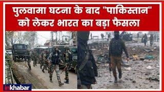 Pulwama News; पाकिस्तान से भारत ने अपने उच्चायुक्त अजय बिसारिया को वापस दिल्ली बुलाया - ITVNEWSINDIA
