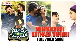 Nammalenoi Kothaga Vundhi Full Video Song || Moodu Puvvulu Aaru Kayalu || Rama Swamy, Krishna Sai - ADITYAMUSIC