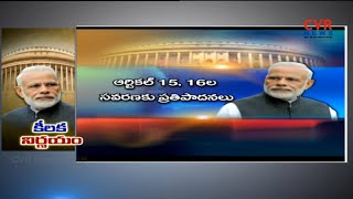 కీలక నిర్ణయం..| Modi Govt Approves 10 Per cent Reservation for Poor in General Category | CVR News - CVRNEWSOFFICIAL
