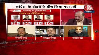 मध्य प्रदेश और राजस्थान में कौन बन सकता है मुख्यमंत्री? सुनिए Sambit Patra का  विश्लेषण. - AAJTAKTV