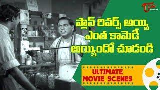 ప్లాన్ రివర్స్ అయ్యి ఎంత కామెడీ అయ్యిందో చూడండి | Ultimate Movie Scenes | TeluguOne - TELUGUONE