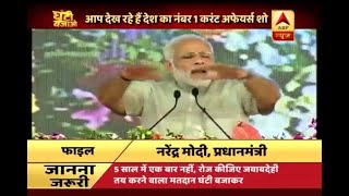 Ghanti Bajao: 3 crore people of Gujarat face water scarcity as government fails to fulfill - ABPNEWSTV