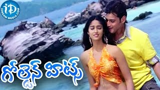 Pokiri Movie Golden Hit Song || Gala Gala Parutunna Video Song || Pokiri Movie - IDREAMMOVIES