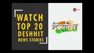 Deshhit: Know top 20 deshhit news of today - ZEENEWS