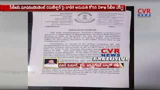 CVR Exclusive : టాప్ సీక్రెట్ గా పేర్కొంటూ హోం సెక్రటరీకి లేఖ | Superintendent Ramaneswar | CVR NEWS - CVRNEWSOFFICIAL