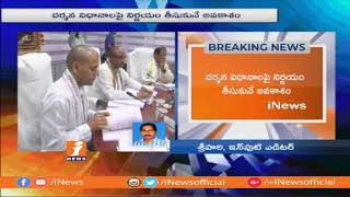TTD Trust Board Meeting Today | To Discuss On Maha Samprokshanam at Tirumala | iNews - INEWS