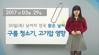 날씨해설 03월29일_구름 청소기, 고기압 영향!