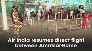 Video - Air India ने Amritsar-Rome के बीच की सीधी Flight को फिर किया शुरू