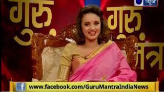 आज का राशिफल | Guru Mantra | Daily Horoscope | 16  October 2018 | Dainik Rashifal - ITVNEWSINDIA