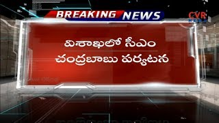 CM Chandrababu Babu tour in Visakha | CVR News - CVRNEWSOFFICIAL