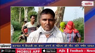 video : करनाल में बिजली का कंरट लगने से महिला की मौत, पति गंभीर घायल
