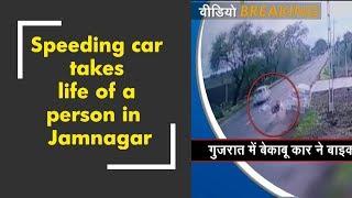 Speeding car takes life of a person in Gujarat's Jamnagar - ZEENEWS