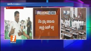YSRCP Adjournment Motion For Debate on 10th Class Paper Leak Issue in Assembly Today | iNews - INEWS