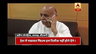 Padmavat Row: 'Film release NAHI HONE DENGE,' says VHP chief Praveen Togadia in a VIRAL clip - ABPNEWSTV