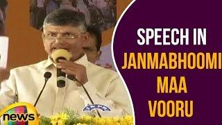 AP CM Chandrababu Speech In Janmabhoomi Maa Vooru Program at  Siddapuram   Mango News - MANGONEWS