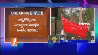 Maoists Posters in Charla Mandal Ahead of 5th Anniversary   Bhadradri Kothagudem   iNews - INEWS
