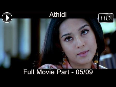 Athidi Telugu Full Movie (Mahesh Babu , Amrita Rao) - Part 05/09