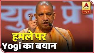 Jawano Ka Balidaan Vyarth Nahi Jayega: Yogi Adityanath | ABP News - ABPNEWSTV