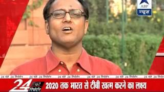 Union Health Minister Harsh Vardhan announces TB-Mission 2020 - ABPNEWSTV