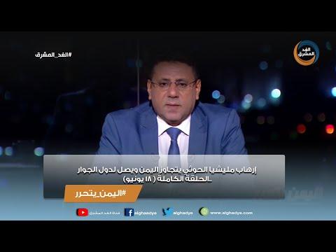 اليمن يتحرر | إرهاب مليشيا الحوثي يتجاوز اليمن ويصل لدول الجوار.. الحلقة الكاملة (18 يونيو)