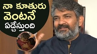 My Daughter Is Very Emotional Says SS Rajamouli | SS Rajamouli About His Daughter | TFPC - TFPC