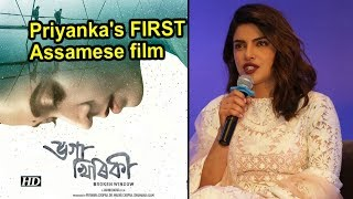 Priyanka Chopra's FIRST Assamese film Look released - IANSLIVE