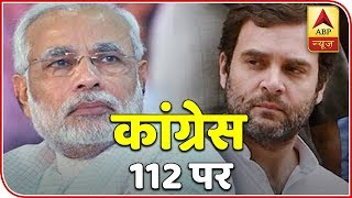 Congress leads on 112, BJP on 103 in MP as per EC - ABPNEWSTV