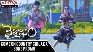 Come On Country Chilaka Song Promo || Vaisakham Movie || Harish, Avanthika || D.J.Vasanth - ADITYAMUSIC