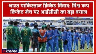 Pulwama, India Pakistan in ICC Cricket World Cup; भारत पाकिस्तान क्रिकेट विवाद   लोकतंत्र जिंदाबाद - ITVNEWSINDIA