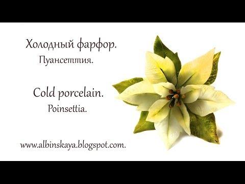 Цветок Пуансеттия из полимерной глины, мастер класс.