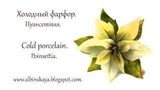 Холодный фарфор. Мастер-класс. Пуансеттия / Cold Porcelain. Poinsettia.