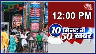 Jagannath भक्ति में डूबे भक्त | News 50 Nonstop - AAJTAKTV