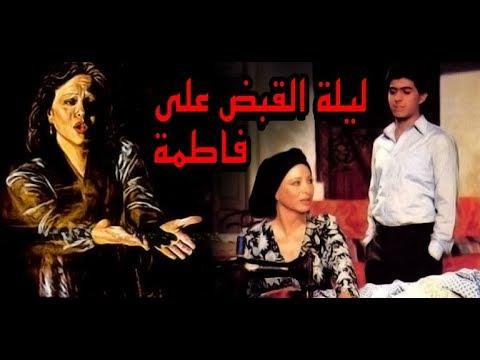 Lailat El Kabd Ala Fatma Movie - فيلم ليلة القبض على فاطمة - صوت وصوره