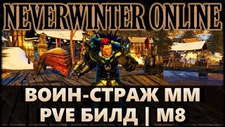 NEVERWINTER ONLINE - Гайд-билд на воина-стража - мастер меча (тактик) | Модуль 8