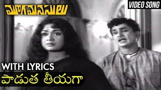 Paadutha Teeyaga Telugu Song With Lyrics | Mooga Manasulu Movie | A.N.R | Savitri - RAJSHRITELUGU