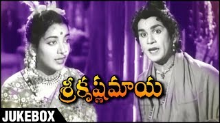 Sri Krishna Maya Movie Jukevbox | ANR | Jamuna | Superhit Telugu Old Songs - RAJSHRITELUGU