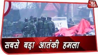 कश्मीर में सबसे बड़ा आतंकी हमला, 37 जवान शहीद - AAJTAKTV