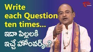 Write each Question ten times - ఇదా పిల్లలకి ఇచ్చే హోంవర్క్? | Garikapati Narasimha Rao | TeluguOne - TELUGUONE