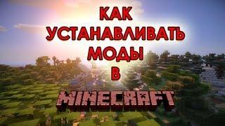 ��� ������������� ���� � Minecraft?