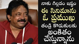 RGV Hilarious Answer To Media Question | Kamma Rajyam Lo Kadapa Reddlu Press Meet - TFPC