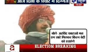 Delhi polls: Senior BJP leader trying to put AAP in negative light, says Arvind Kejriwal - ITVNEWSINDIA