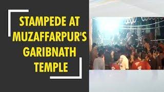 Several injured in a stampede at Muzaffarpur's Garibnath Temple - ZEENEWS