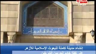 إنشاء مدينة كاملة للبحوث الإسلامية للأزهر على نفقة خادم الحرمين الشريفين