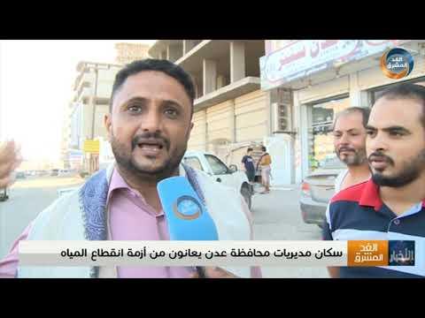 نشرة أخبار الواحدة مساءً | سكان مديريات محافظة عدن يعانون من أزمة انقطاع المياه (4 أغسطس)